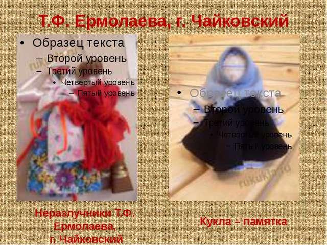 Т.Ф. Ермолаева, г. Чайковский Неразлучники Т.Ф. Ермолаева, г. Чайковский Кукл...