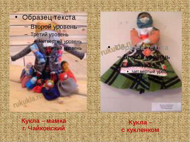 Кукла – мамка г. Чайковский Кукла – с кукленком