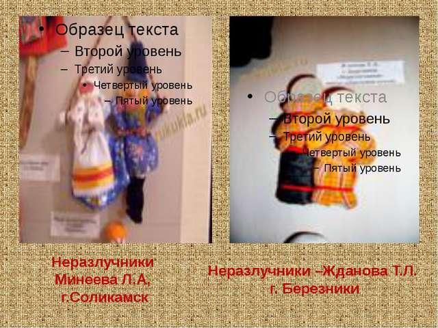 Неразлучники Минеева Л.А, г.Соликамск Неразлучники –Жданова Т.Л. г. Березники