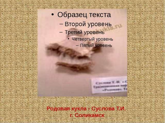 Родовая кукла - Суслова Т.И. г. Соликамск
