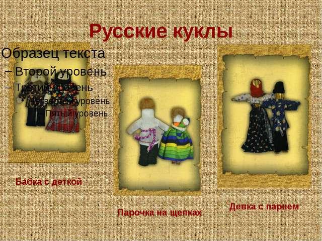 Русские куклы Бабка с деткой Парочка на щепках Девка с парнем