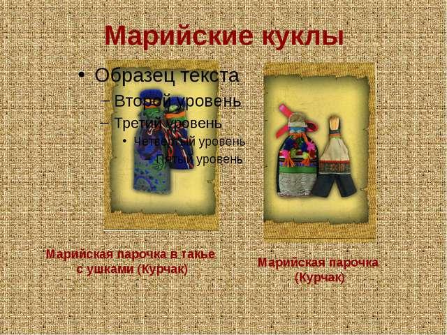 Марийские куклы Марийская парочка в такье с ушками (Курчак) Марийская парочка...