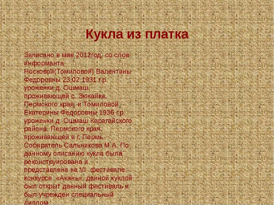 Кукла из платка Записано в мае 2012год, со слов информанта Носковой(Томилово...