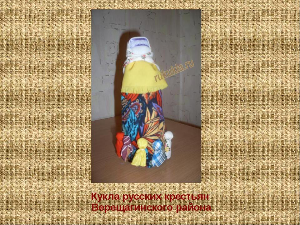 Кукла русских крестьян Верещагинского района .