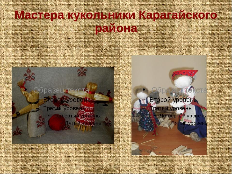 Мастера кукольники Карагайского района