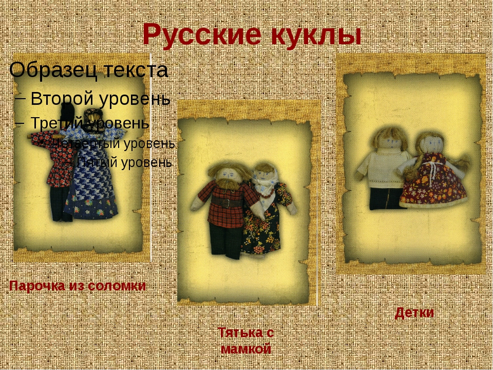 Русские куклы Парочка из соломки Тятька с мамкой Детки