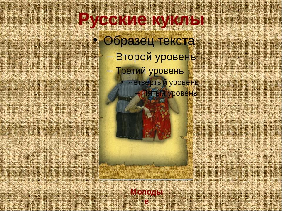 Русские куклы Молодые