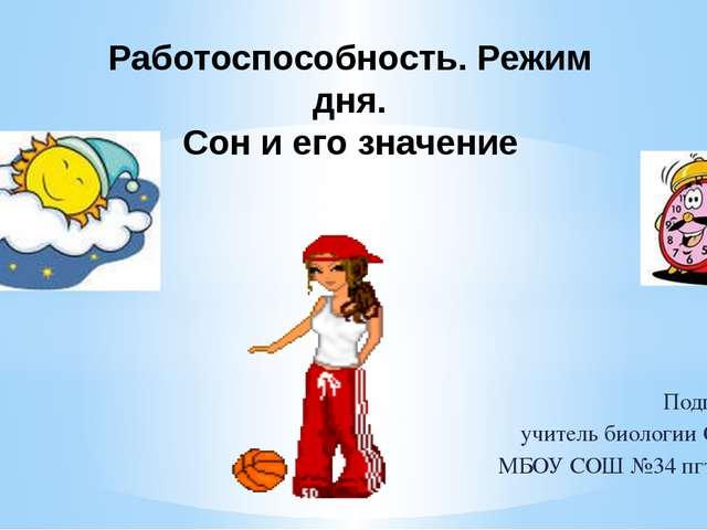 Подготовили: учитель биологии Сова М.В. МБОУ СОШ №34 пгт. Джубга Работоспосо...