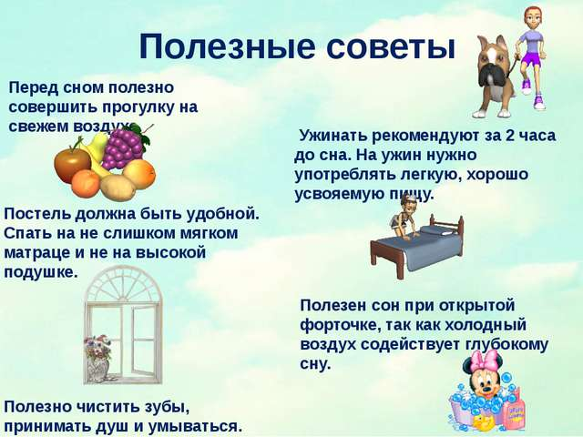 Полезные советы Перед сном полезно совершить прогулку на свежем воздухе. Ужин...