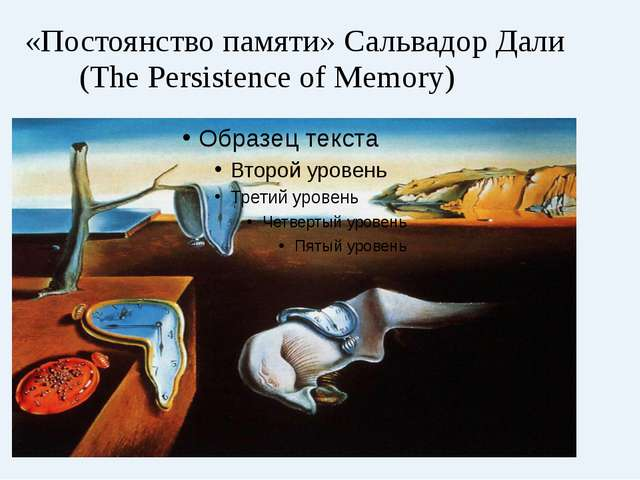 «Постоянство памяти» Сальвадор Дали (The Persistence of Memory)