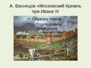 А. Васнецов «Московский Кремль при Иване III
