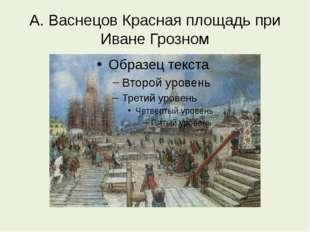 А. Васнецов Красная площадь при Иване Грозном