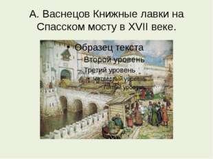 А. Васнецов Книжные лавки на Спасском мосту в XVII веке.