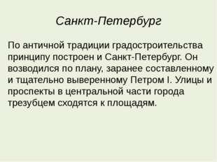 Санкт-Петербург По античной традиции градостроительства принципу построен и С