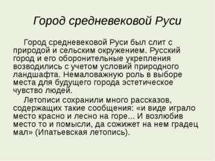 Город средневековой Руси Город средневековой Руси был слит с природой и сель