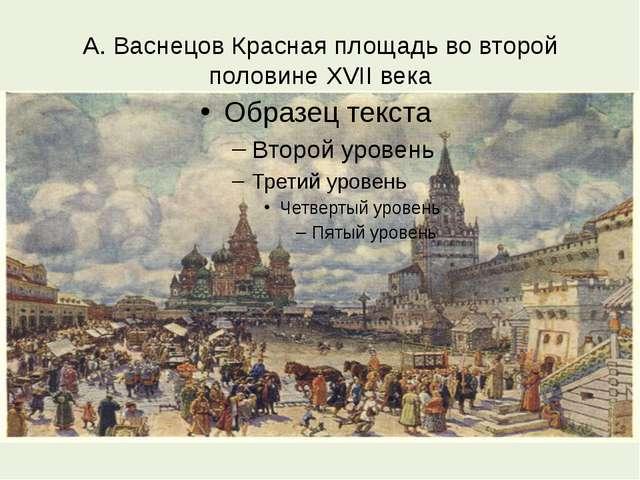 А. Васнецов Красная площадь во второй половине XVII века