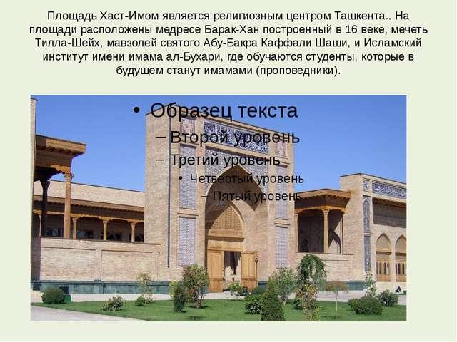 Площадь Хаст-Имом является религиозным центром Ташкента.. На площади располож...