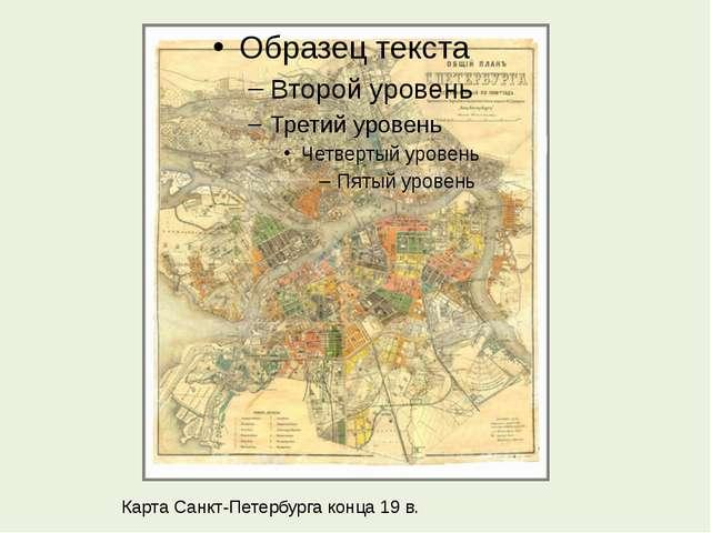 Карта Санкт-Петербурга конца 19 в.