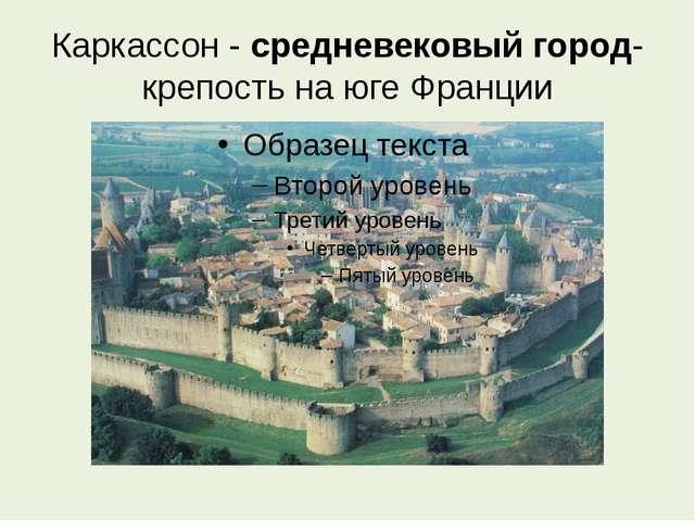 Каркассон - средневековый город-крепость на юге Франции