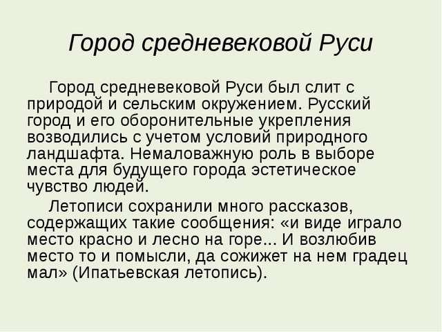 Город средневековой Руси Город средневековой Руси был слит с природой и сель...