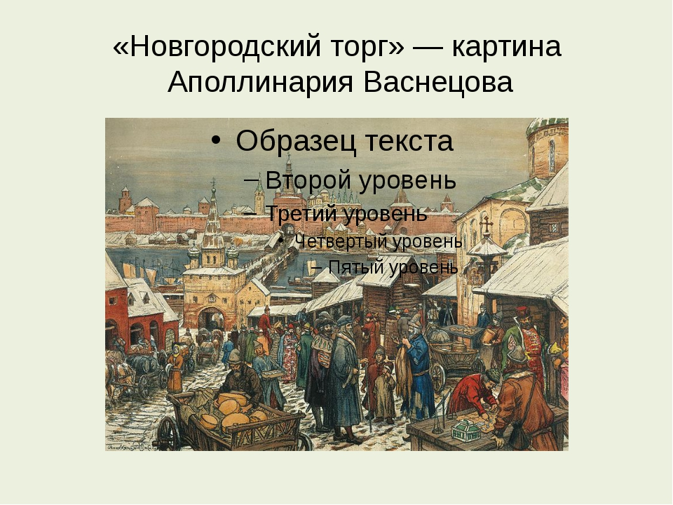 «Новгородский торг»— картина Аполлинария Васнецова