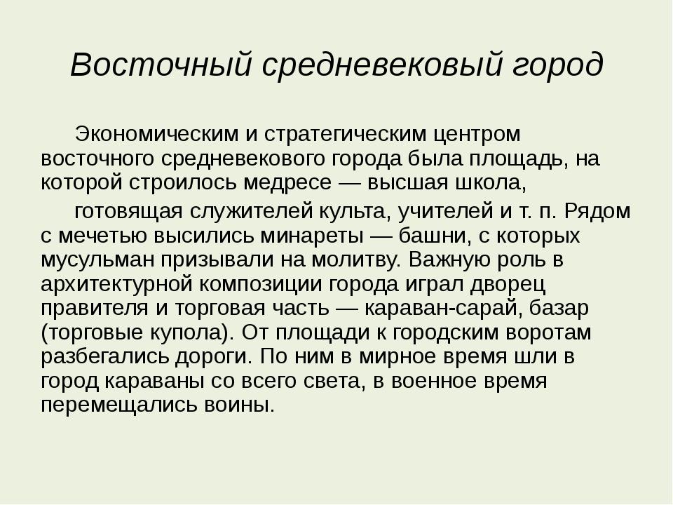 Восточный средневековый город Экономическим и стратегическим центром восточн...
