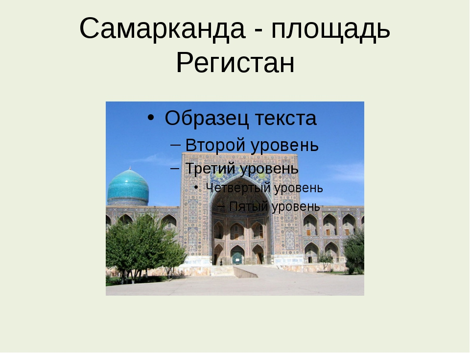Самарканда - площадь Регистан