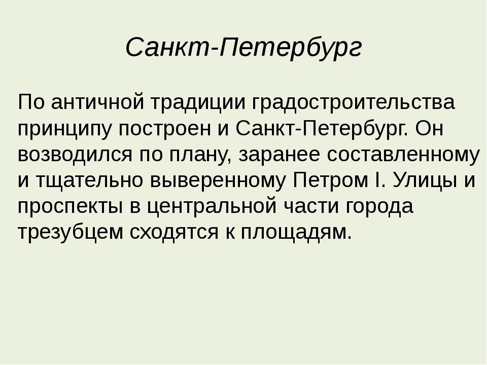 Санкт-Петербург По античной традиции градостроительства принципу построен и С...
