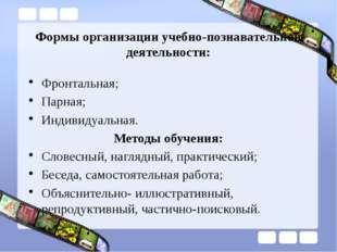 Формы организации учебно-познавательной деятельности: Фронтальная; Парная; Ин
