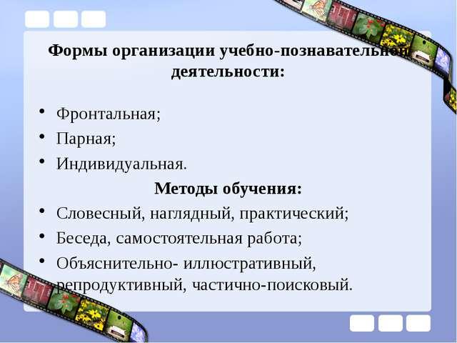 Формы организации учебно-познавательной деятельности: Фронтальная; Парная; Ин...