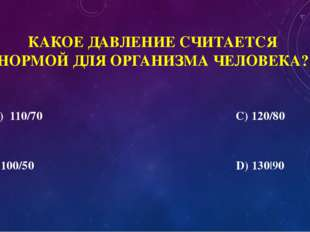 8000 КАКОЕ ДАВЛЕНИЕ СЧИТАЕТСЯ НОРМОЙ ДЛЯ ОРГАНИЗМА ЧЕЛОВЕКА? А) 110/70 В) 100