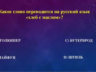 Какое слово переводится на русский язык «хлеб с маслом»? А) ГОЛКИПЕР В) ТАЙФУ