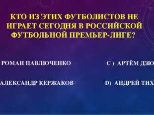 1000 КТО ИЗ ЭТИХ ФУТБОЛИСТОВ НЕ ИГРАЕТ СЕГОДНЯ В РОССИЙСКОЙ ФУТБОЛЬНОЙ ПРЕМЬЕ