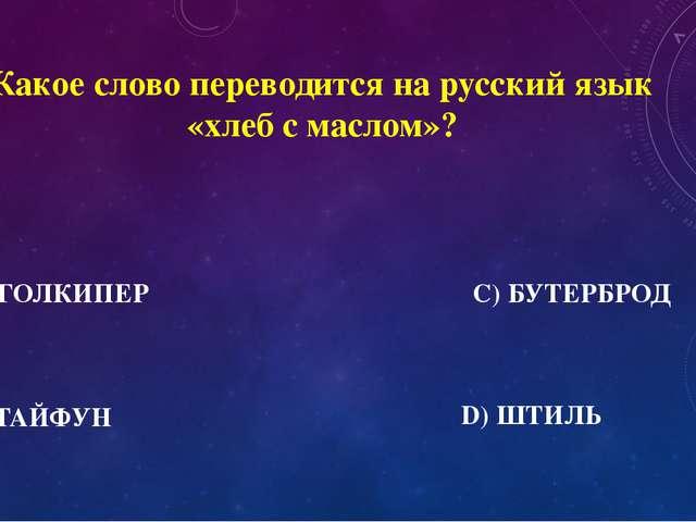 Какое слово переводится на русский язык «хлеб с маслом»? А) ГОЛКИПЕР В) ТАЙФУ...