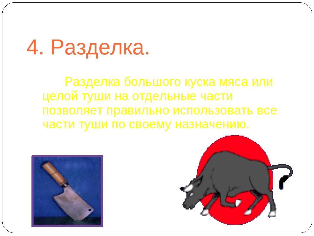 4. Разделка. Разделка большого куска мяса или целой туши на отдельные части...