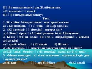 ІІ.Үй тапсырмасын сұрау.Ж.Аймауытов. «Күн менікі» әңгімесі. ІІІ. Үй тапсырмас