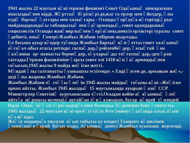 1941 жылы 22 маусым күні герман фашизмі Совет Одағының шекарасына опасыздықпе...