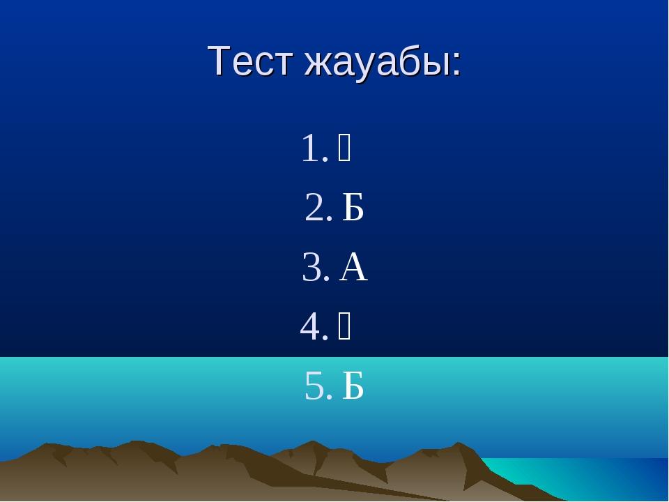 Тест жауабы: Ә Б А Ә Б