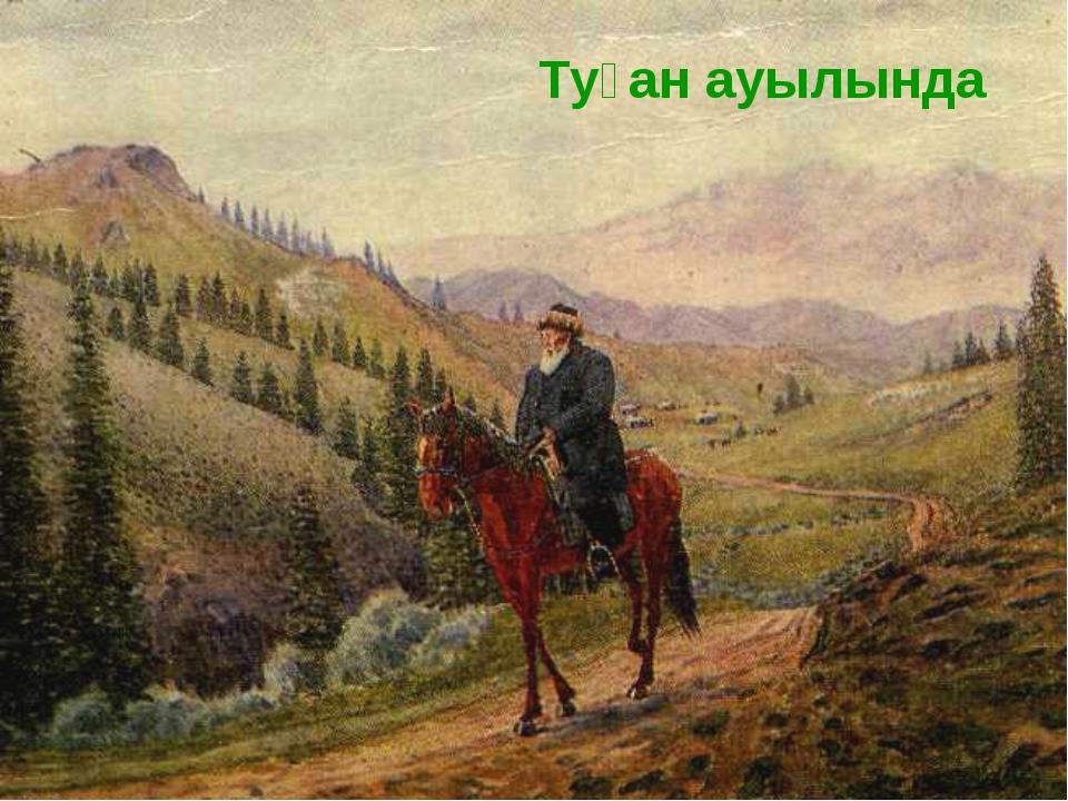 Туған ауылында