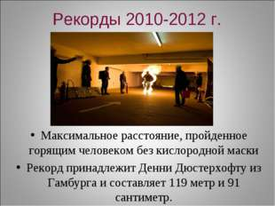 Рекорды 2010-2012 г. Максимальное расстояние, пройденное горящим человеком бе