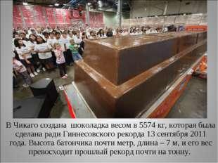 В Чикаго создана шоколадка весом в 5574 кг, которая была сделана ради Гиннесо