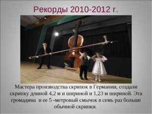 Рекорды 2010-2012 г. Мастера производства скрипок в Германии, создали скрипку