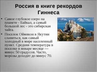 Россия в книге рекордов Гиннеса Самое глубокое озеро на планете - Байкал, а с