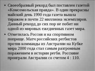 Своеобразный рекорд был поставлен газетой «Комсомольская правда». В один прек
