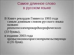 Самое длинное слово в русском языке В Книге рекордов Гиннесса 1993 года самым