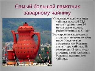 Самый большой памятник заварному чайнику Уникальное здание в виде чайника выс