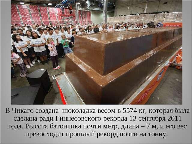 В Чикаго создана шоколадка весом в 5574 кг, которая была сделана ради Гиннесо...