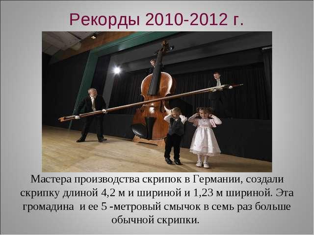 Рекорды 2010-2012 г. Мастера производства скрипок в Германии, создали скрипку...