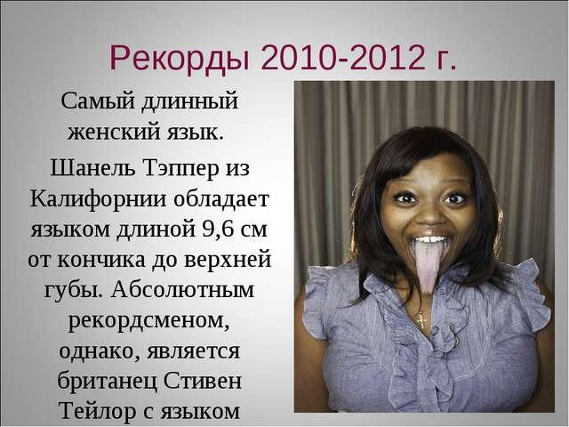 Рекорды 2010-2012 г. Самый длинный женский язык. Шанель Тэппер из Калифорнии...