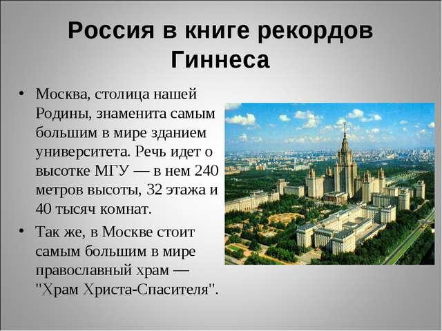 Россия в книге рекордов Гиннеса Москва, столица нашей Родины, знаменита самым...